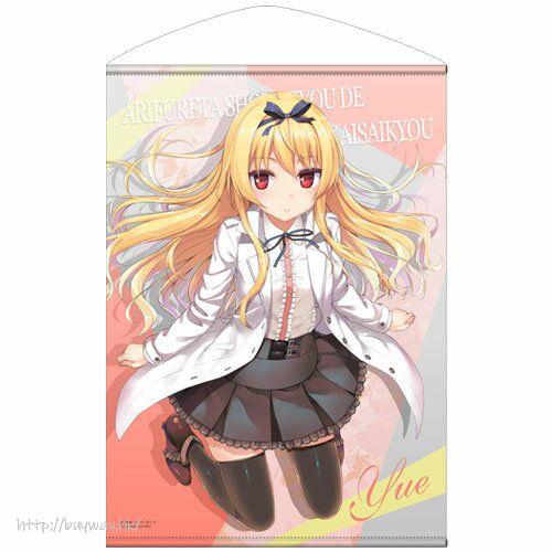 平凡職業造就世界最強 「月」B2 掛布 Yue B2 Wall Scroll【Arifureta: From Commonplace to World's Strongest】