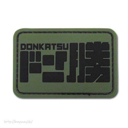 絕地求生 「DonKatsu ドン勝」PVC 貼紙 DonKatsu PVC Patch【PlayerUnknown's Battlegrounds】