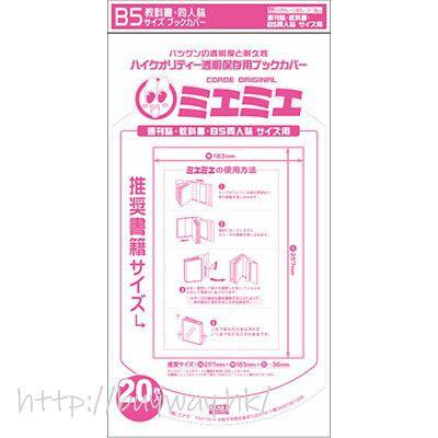 周邊配件 透明書套 B5 同人誌 (H257mm × W183mm) (20 枚入) Book Cover for B5 Doujinshi (20 Pieces)【Boutique Accessories】