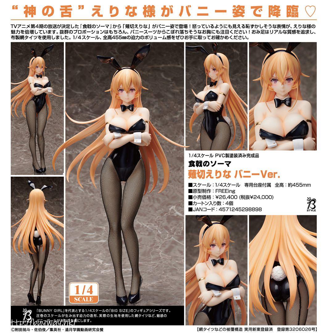 食戟之靈 B-STYLE 1/4「薙切繪理奈」Bunny B-STYLE 1/4 Nakiri Erina Bunny Ver.【Food Wars: Shokugeki no Soma】