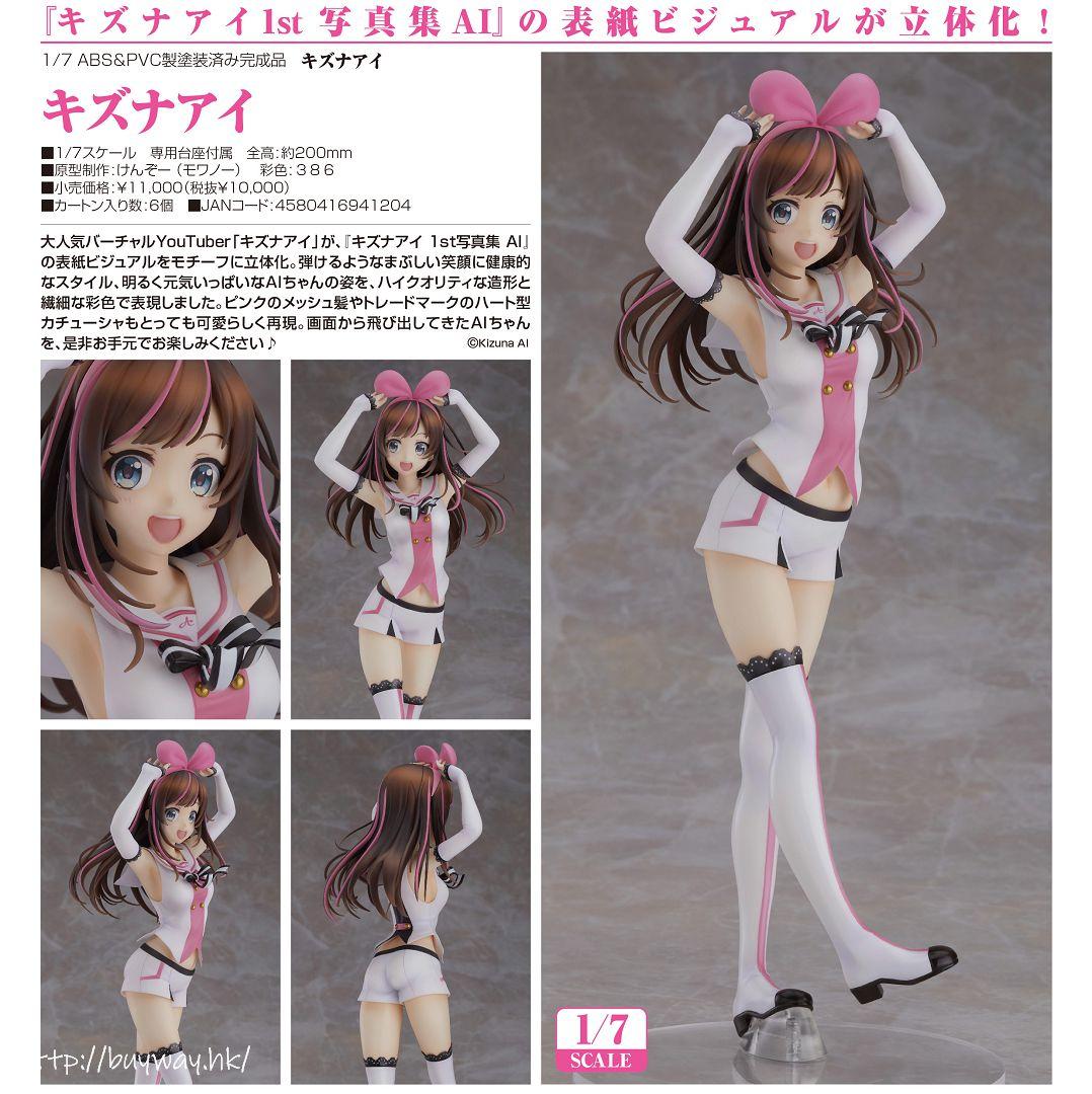 虛擬偶像 1/7「絆愛」1st 寫真集封面 1/7 Kizuna AI【Virtual YouTuber】