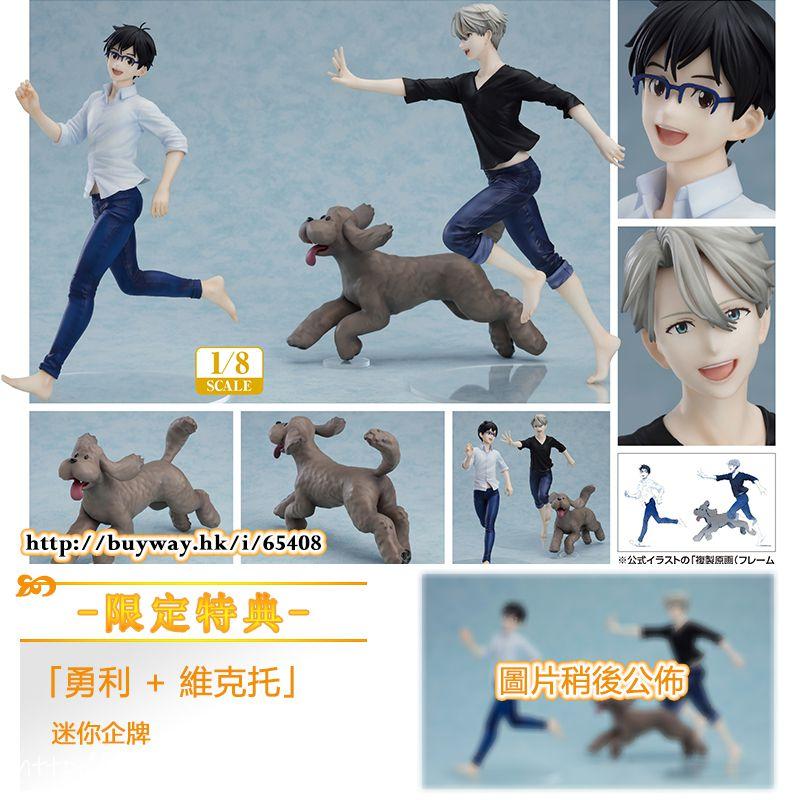 勇利!!! on ICE 1/8「勝生勇利 + 維克托 + Makkachin」Premium Box (限定特典︰迷你企牌)