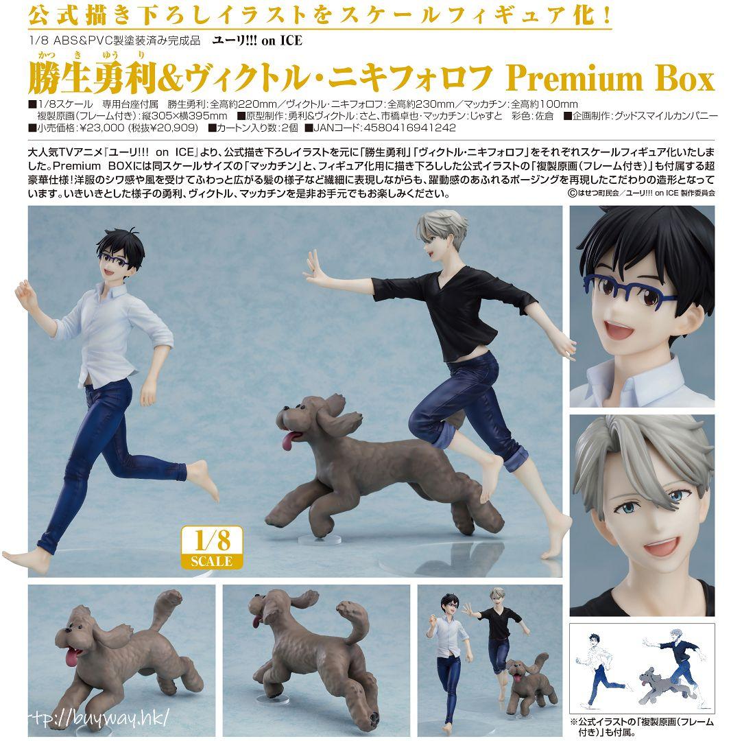 勇利!!! on ICE 1/8「勝生勇利 + 維克托 + Makkachin」Premium Box 1/8 Katsuki Yuri & 1/8 Victor Nikiforov Premium Box【Yuri on Ice】