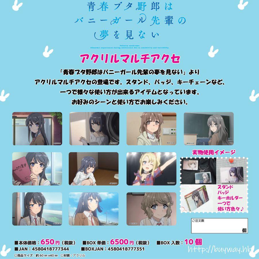 青春豬頭少年系列 亞克力企牌 / 匙扣 (10 個入) Acrylic Multi Accessory (10 Pieces)【Seishun Buta Yaro】
