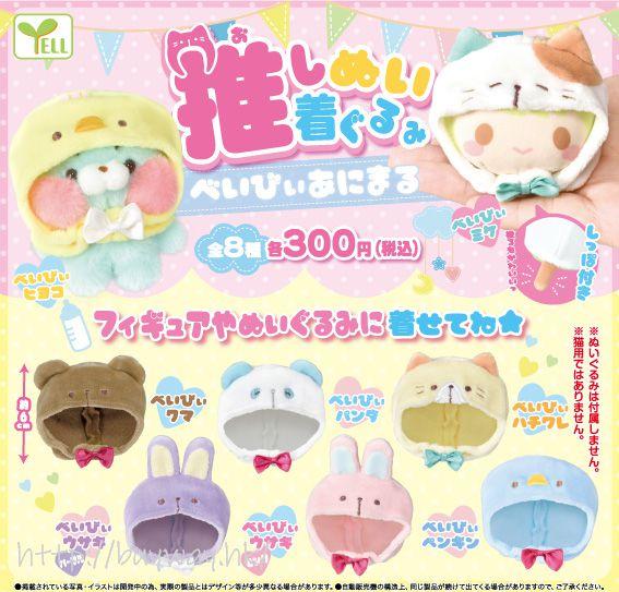 未分類 小豆袋頭套裝飾 小動物 Baby (40 個入) Oshi Nui Kigurumi -Baby Animal- (40 Pieces)【】