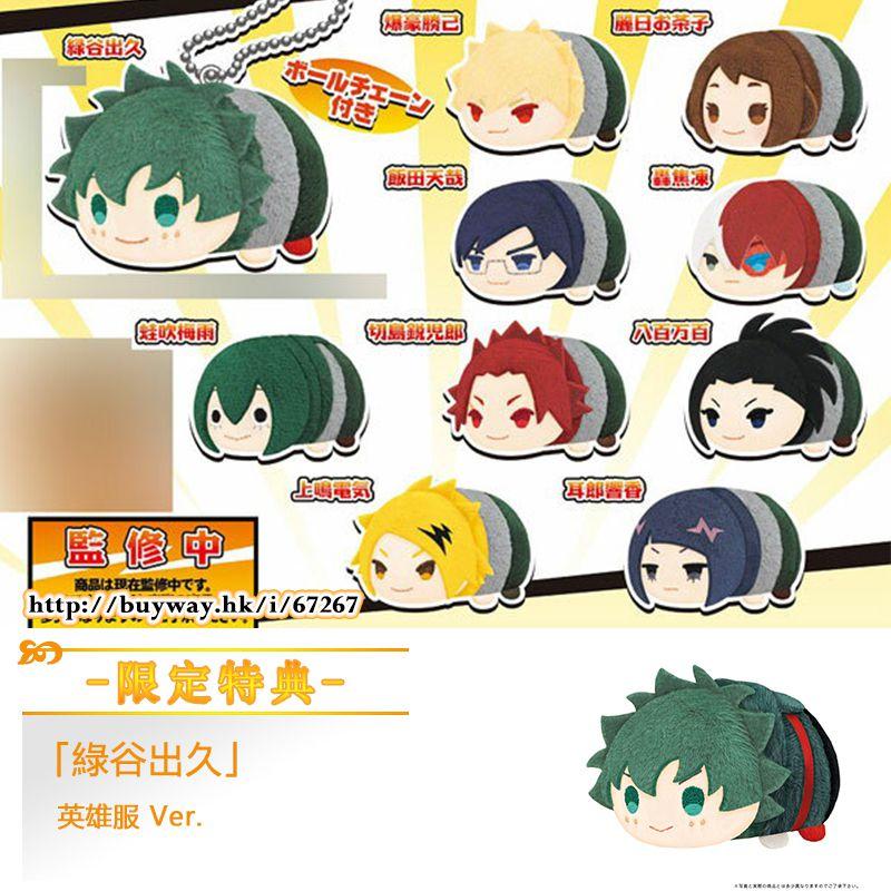 我的英雄學院 團子趴趴公仔 掛飾 小型版 (限定特典︰綠谷出久 英雄服 Ver.) (10 + 1 個入) Mochimochi Mascot Mini ONLINESHOP Limited (10 + 1 Pieces)【My Hero Academia】