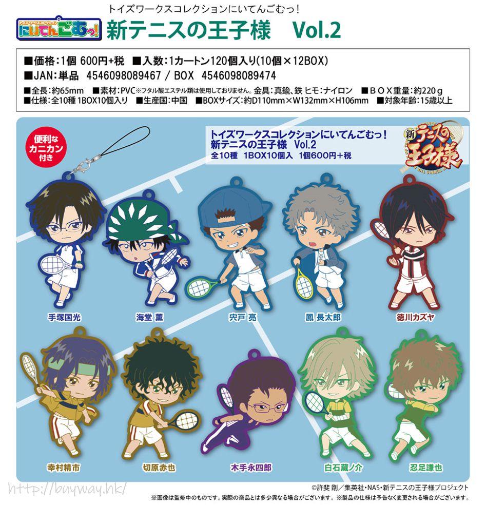 網球王子系列 Toy's works 橡膠掛飾 Vol.2 (10 個入)