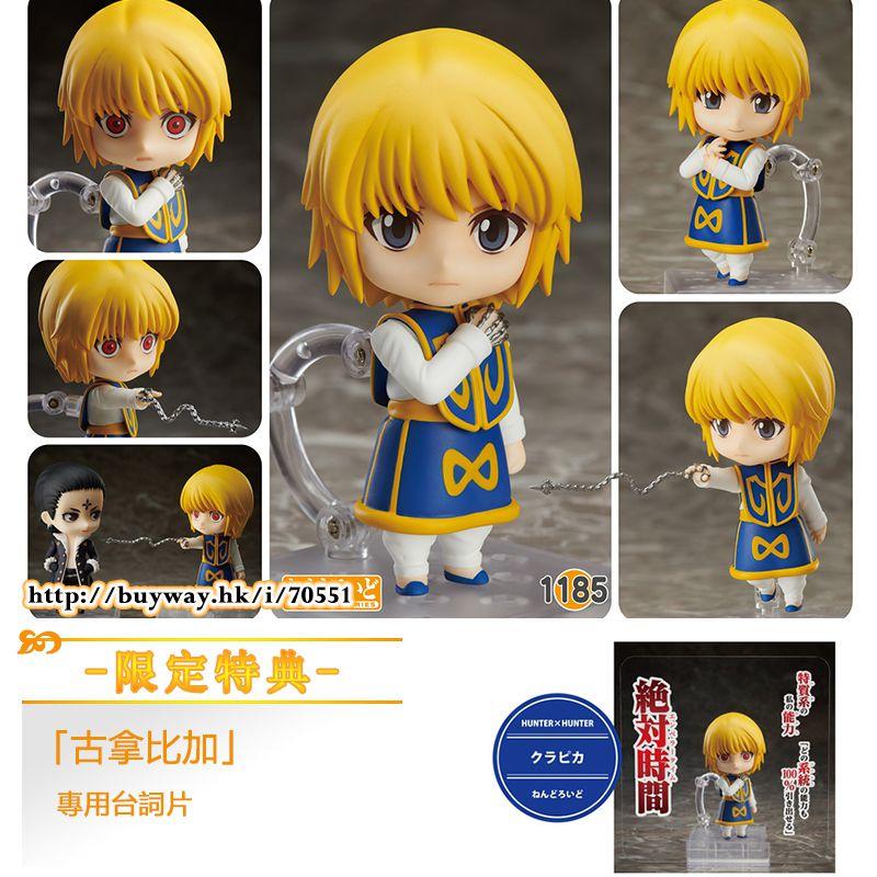全職獵人 「古拿比加」Q版 黏土人 (限定特典︰專用台詞片) Nendoroid Curarpikt ONLINESHOP Limited【Hunter × Hunter】