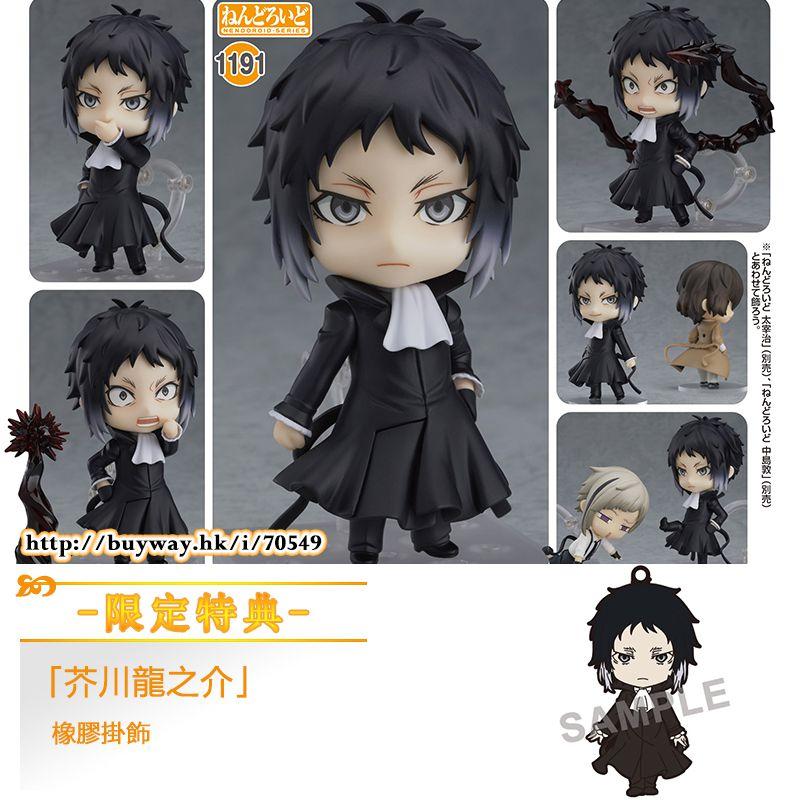 文豪 Stray Dogs 「芥川龍之介」Q版 黏土人 (限定特典︰橡膠掛飾) Nendoroid Akutagawa Ryunosuke ONLINESHOP Limited【Bungo Stray Dogs】
