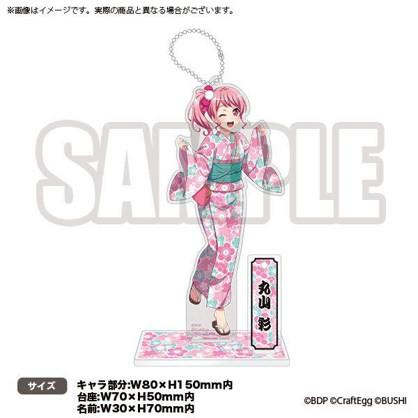 BanG Dream! 「丸山彩」2019 浴衣 Ver. 亞克力企牌 Acrylic Stand Aya Maruyama 2019 Yukata Ver.【BanG Dream!】