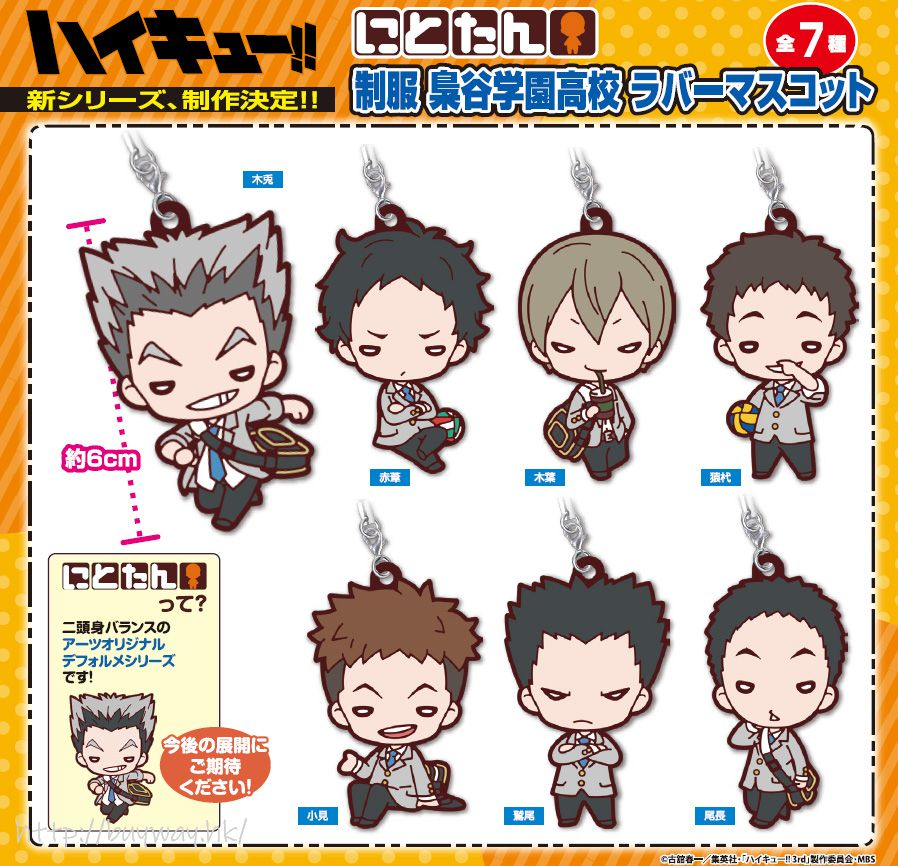 排球少年!! 「梟谷學園」校服 豆豆眼 橡膠掛飾 (7 個入) Nitotan School Uniform Fukurodani Gakuen Rubber Mascot (7 Pieces)【Haikyu!!】