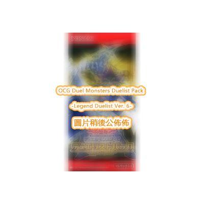 遊戲王 OCG Duel Monsters Duelist Pack -Legend Duelist Ver. 6- 收藏咭 (15 個入) OCG Duel Monsters Duelist Pack -Legend Duelist Ver. 6- (15 Pieces)【Yu-Gi-Oh!】