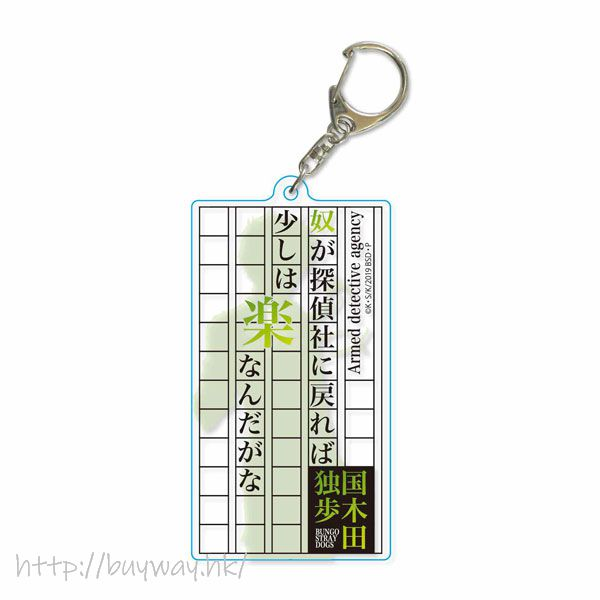 文豪 Stray Dogs 「國木田獨步」名言剪影 匙扣 Word Silhouette Key Chain Kunikida Doppo【Bungo Stray Dogs】
