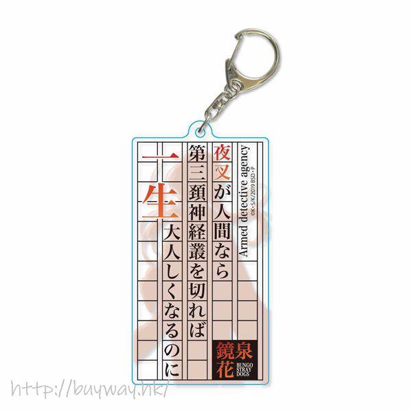 文豪 Stray Dogs 「泉鏡花」名言剪影 匙扣 Word Silhouette Key Chain Izumi Kyoka【Bungo Stray Dogs】