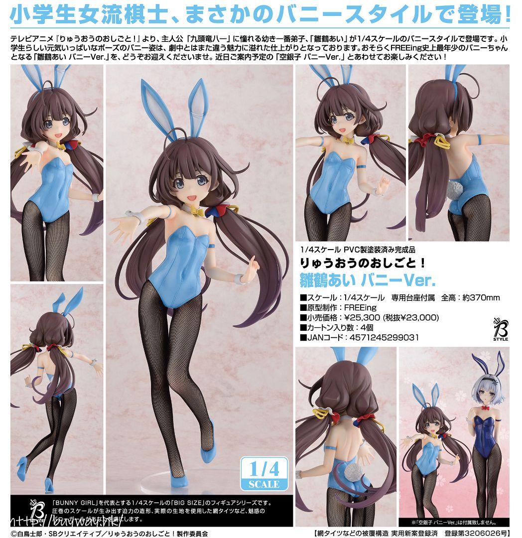 龍王的工作! B-STYLE 1/4 「雛鶴愛」Bunny B-STYLE 1/4 Hinatsuru Ai Bunny Ver.【Ryuoh no Oshigoto!】