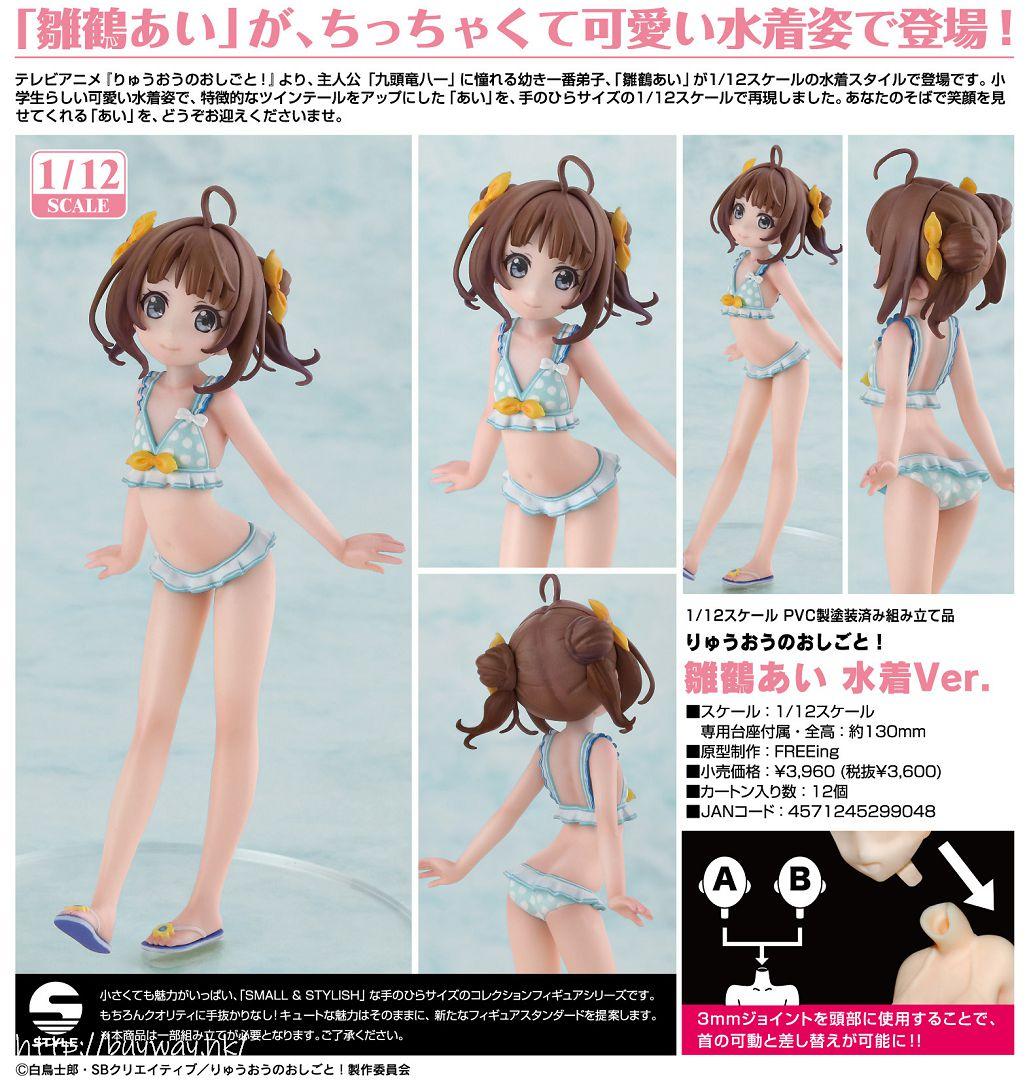 龍王的工作! S-STYLE 1/12「雛鶴愛」水著 S-STYLE 1/12 Hinatsuru Ai Swimwear Ver.【Ryuoh no Oshigoto!】