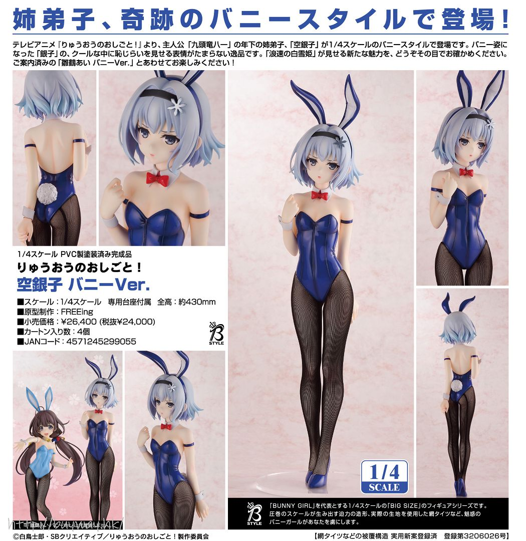 龍王的工作! 1/4「空銀子」Bunny 1/4 Sora Ginko Bunny Ver.【Ryuoh no Oshigoto!】
