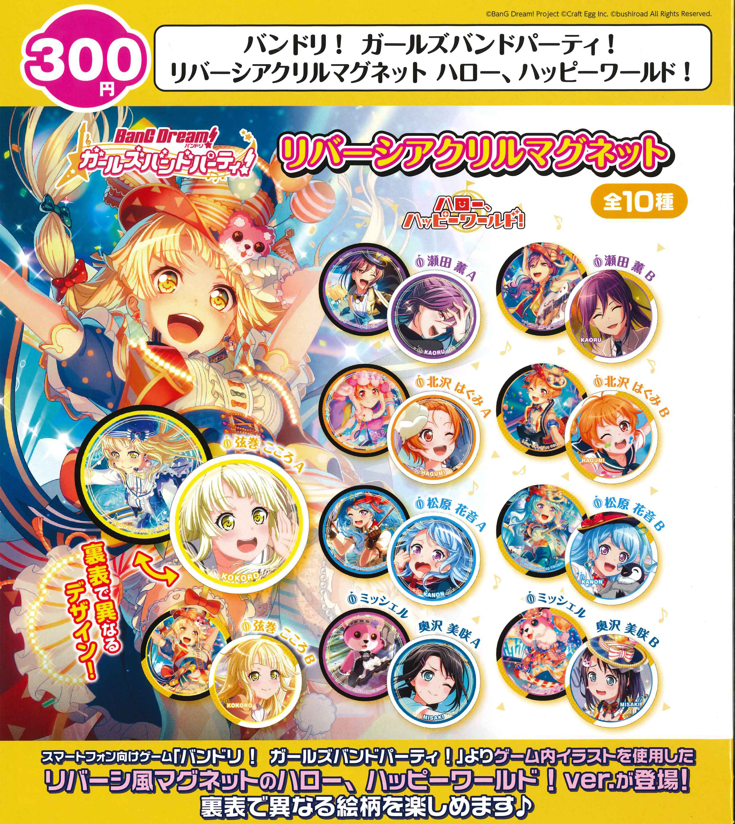 BanG Dream! 「Hello, Happy World!弦卷心 + 松原花音 + 瀨田薰 + 北澤育美 + 米歇爾」亞克力磁鐵 扭蛋 (40 個入) Reversi Acrylic Magnet Hello, Happy World! (40 Pieces)【BanG Dream!】