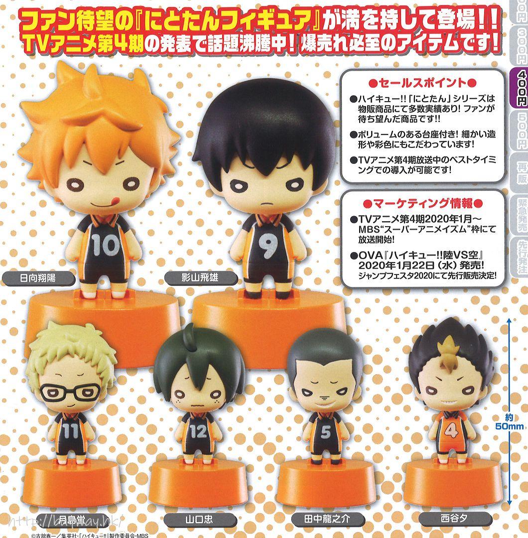 排球少年!! 豆豆眼角色扭蛋 (30 個入) Nitotan Figure Mascot (30 Pieces)【Haikyu!!】