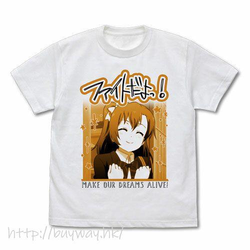 LoveLive! 明星學生妹 (加大)「高坂穗乃果」情感 白色 T-Shirt Honoka Kosaka Emotional T-Shirt /WHITE-XL【Love Live! School Idol Project】