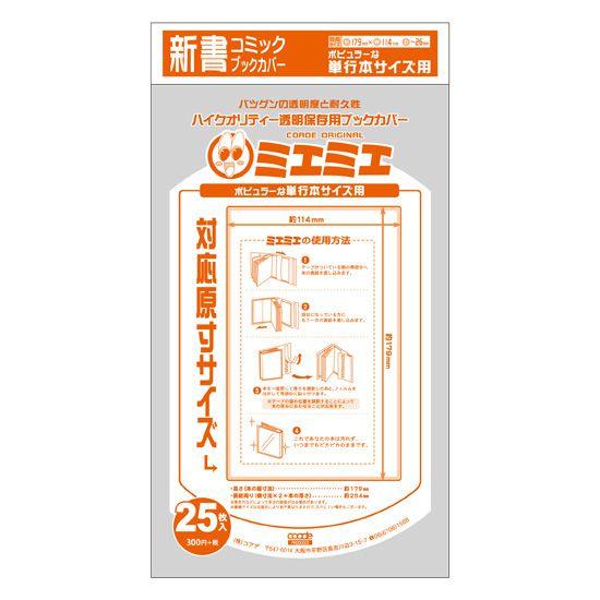 周邊配件 透明書套 [新書 W114mm × H179mm] (25 枚入) Book Cover for Shinsho Books (25 Pieces)【Boutique Accessories】