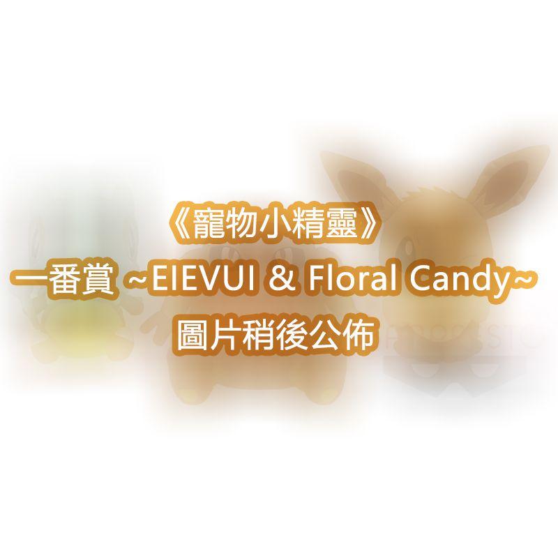 寵物小精靈 一番賞 ~EIEVUI & Floral Candy~ (80 + 1 個入) Ichiban Kuji ~EIEVUI & Floral Candy~ (80 + 1 Pieces)【Pokemon】