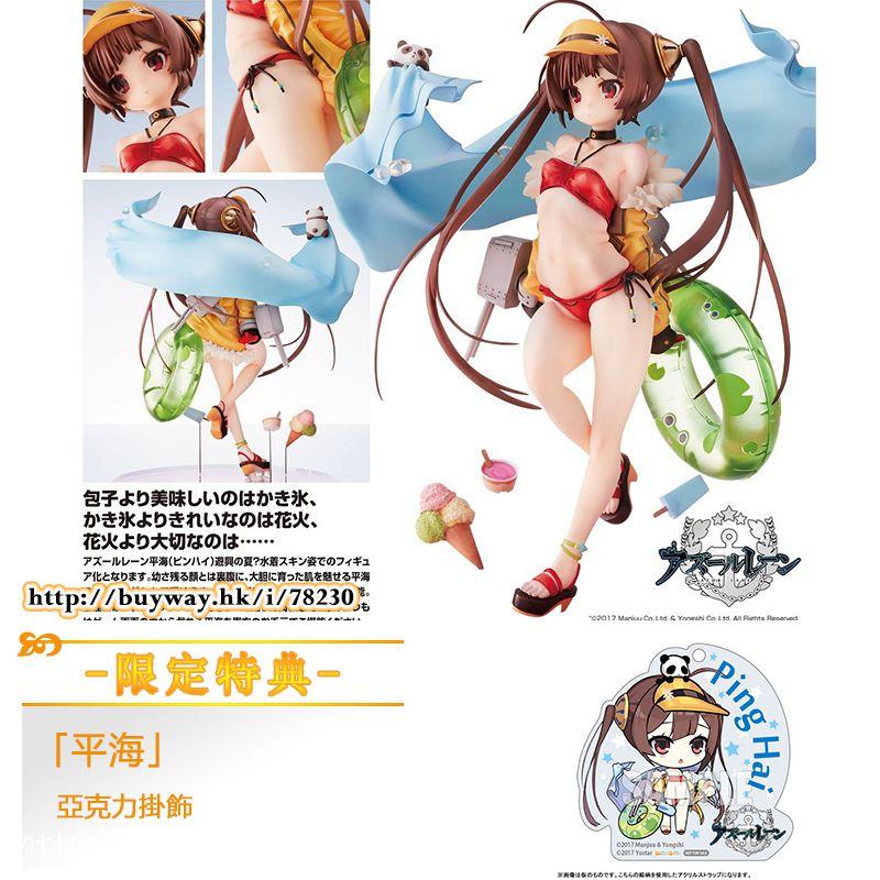 碧藍航線 「平海」遊興の夏?(限定特典︰亞克力掛飾) Pinghai -Merry Summer- Complete Figure ONLINESHOP Limited【Azur Lane】