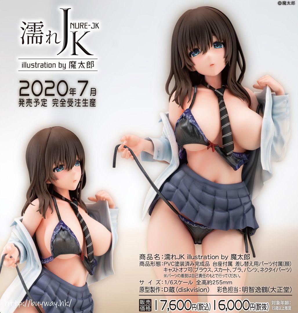 封面女郎 1/6「濡れJK」illustration by 魔太郎 1/6 Wet JK illustration by Mataro【Cover Girl】
