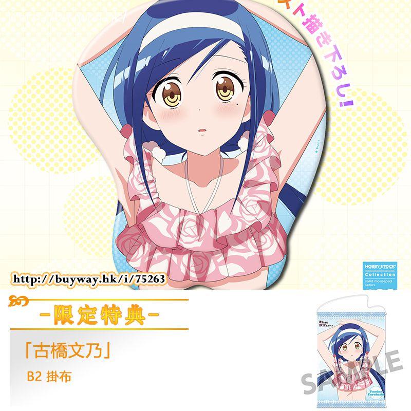 我們真的學不來! 「古橋文乃」立體滑鼠墊 (限定特典︰B2 掛布) Furuhashi Fumino 3D Mouse Pad ONLINESHOP Limited【We Never Learn】