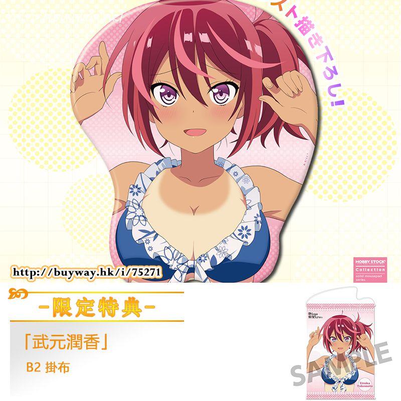 我們真的學不來! 「武元潤香」立體滑鼠墊 (限定特典︰B2 掛布) Takemoto Uruka 3D Mouse Pad ONLINESHOP Limited【We Never Learn】
