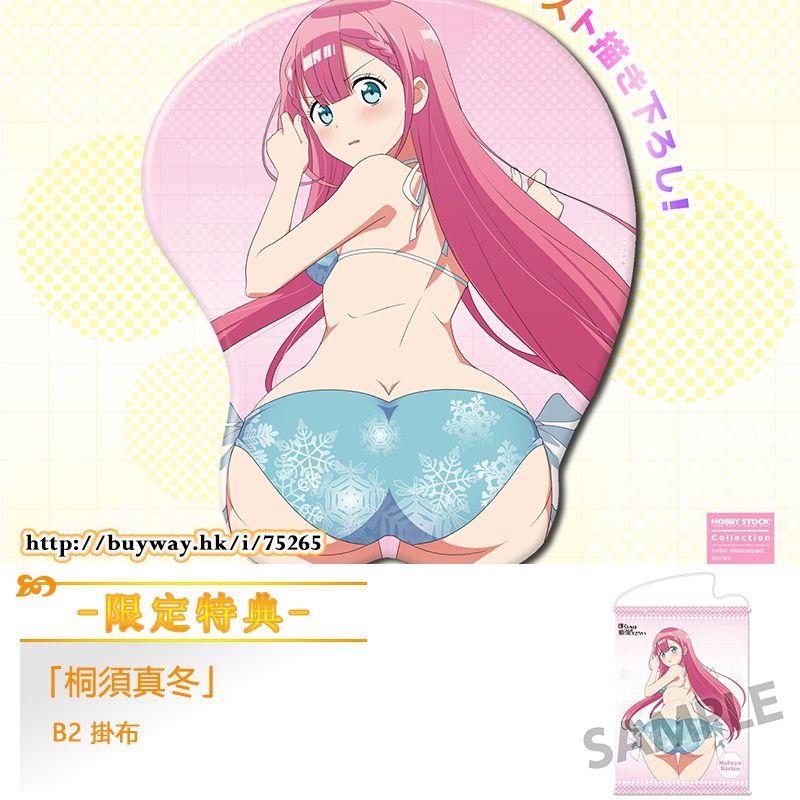 我們真的學不來! 「桐須真冬」立體滑鼠墊 (限定特典︰B2 掛布) Kirisu Mafuyu 3D Mouse Pad ONLINESHOP Limited【We Never Learn】