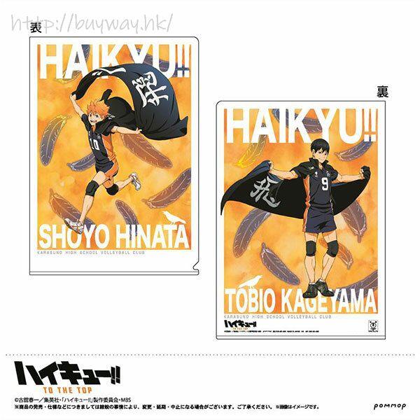 排球少年!! 「日向翔陽 + 影山飛雄」To The Top A4 文件套 Clear File A Hinata, Kageyama【Haikyu!!】