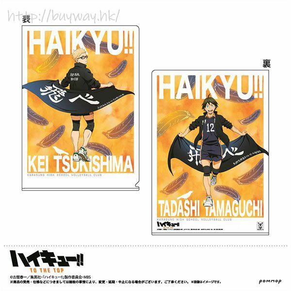 排球少年!! 「月島螢 + 山口忠」To The Top A4 文件套 Clear File B Tsukishima, Yamaguchi【Haikyu!!】