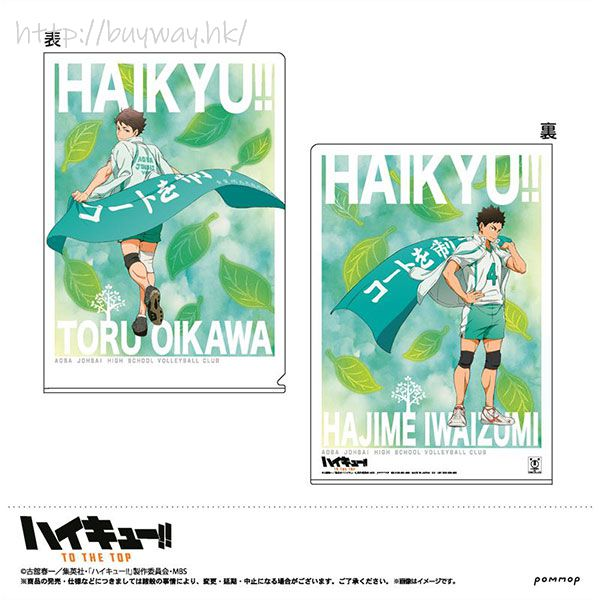 排球少年!! 「及川徹 + 岩泉一」To The Top A4 文件套 Clear File C Oikawa, Iwaizumi【Haikyu!!】