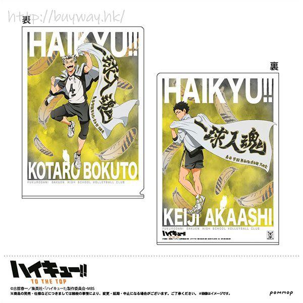 排球少年!! 「木兔光太郎 + 赤葦京治」To The Top A4 文件套 Clear File E Bokuto, Akaashi【Haikyu!!】