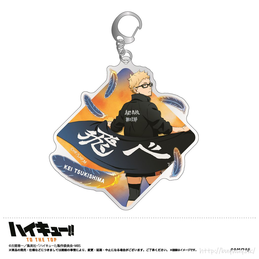 排球少年!! 「月島螢」亞克力匙扣 TO THE TOP 動畫第 4 季 Acrylic Key Chain C Tsukishima【Haikyu!!】