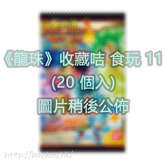 龍珠 收藏咭 食玩 11 (20 個入) Card Gummy Candy 11 (20 Pieces)【Dragon Ball】