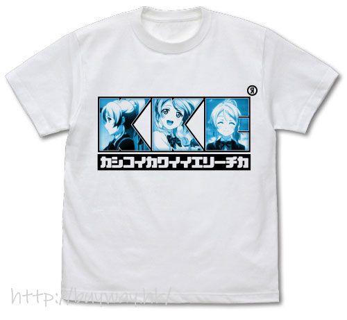 LoveLive! 明星學生妹 (加大)「絢瀨繪里」白色 T-Shirt Eli Ayase Emotional T-Shirt /WHITE-XL【Love Live! School Idol Project】