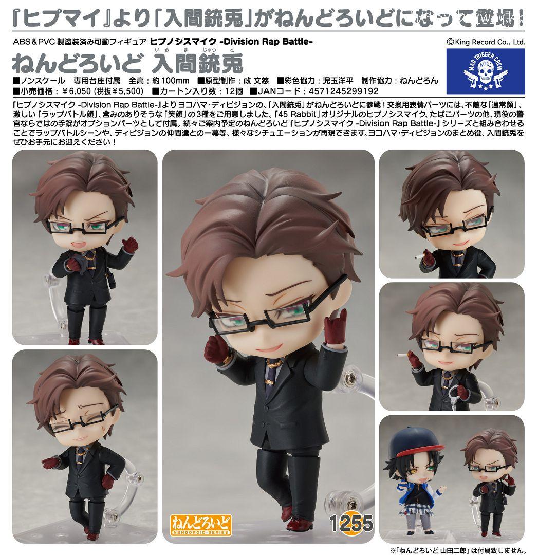催眠麥克風 -Division Rap Battle- 「入間銃兎」Q版 黏土人 Nendoroid Iruma Jyuto【Hypnosismic】