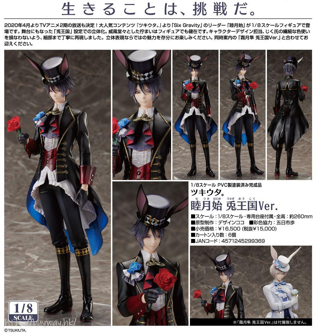 月歌。 1/8「睦月始」兔王國 Ver. 1/8 Mutsuki Hajime Rabbits Kingdom Ver.【Tsukiuta.】