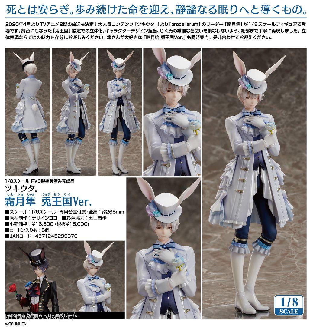 月歌。 1/8「霜月隼」兔王國 Ver. 1/8 Shimotsuki Shun Rabbits Kingdom Ver.【Tsukiuta.】