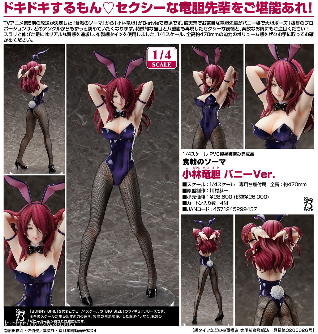 食戟之靈 B-STYLE 1/4「小林龍膽」Bunny B-STYLE 1/4 Kobayashi Rindo Bunny Ver.【Food Wars: Shokugeki no Soma】