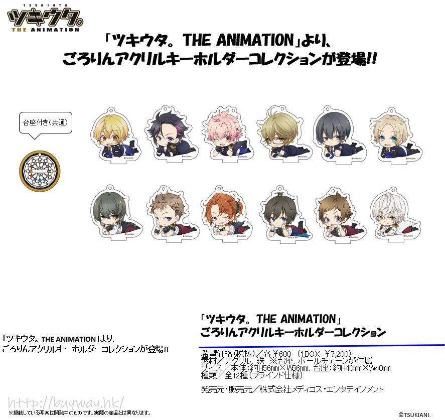 月歌。 躺下亞克力匙扣 (12 個入) Gororin Acrylic Key Chain Collection (12 Pieces)【Tsukiuta.】