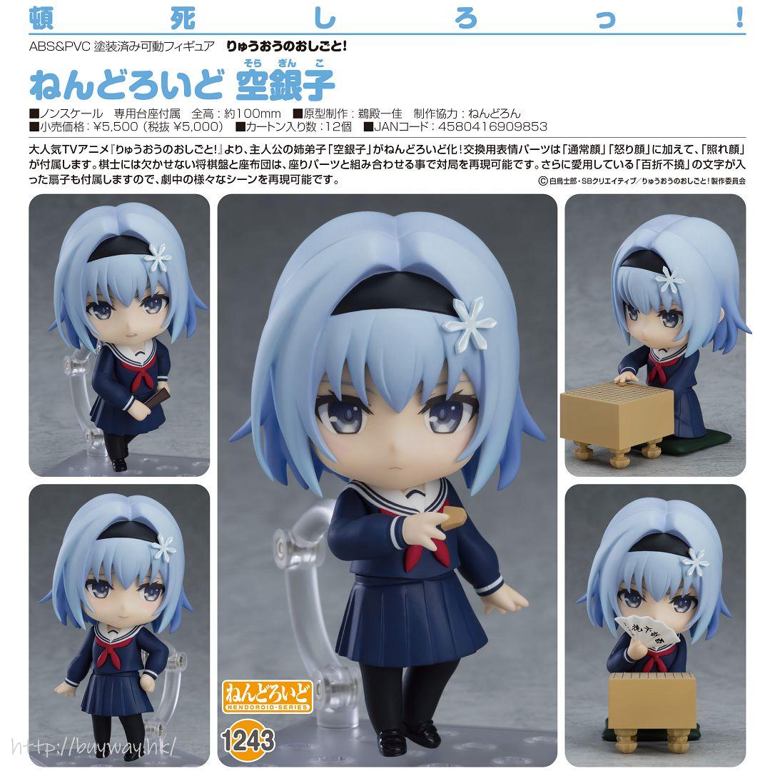 龍王的工作! 「空銀子」Q版 黏土人 Nendoroid Sora Ginko【Ryuoh no Oshigoto!】