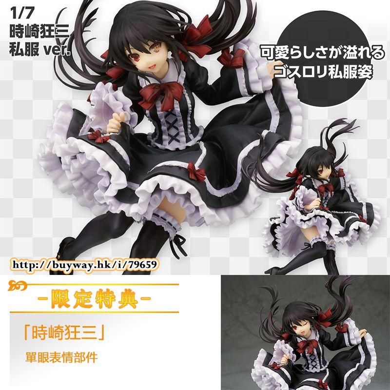 約會大作戰 1/7「時崎狂三」私服 Ver. (限定特典︰單眼表情部件) Kurumi Tokisaki Casual Wear ver. 1/7 Complete Figure ONLINESHOP Limited【Date A Live】