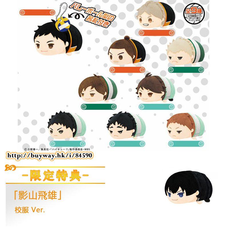 排球少年!! 團子趴趴公仔 掛飾 Vol.2 (限定特典︰影山飛雄 校服) (9 + 1 個入) Mochimochi Mascot Vol. 2 ONLINESHOP Limited (9 + 1 Pieces)【Haikyu!!】