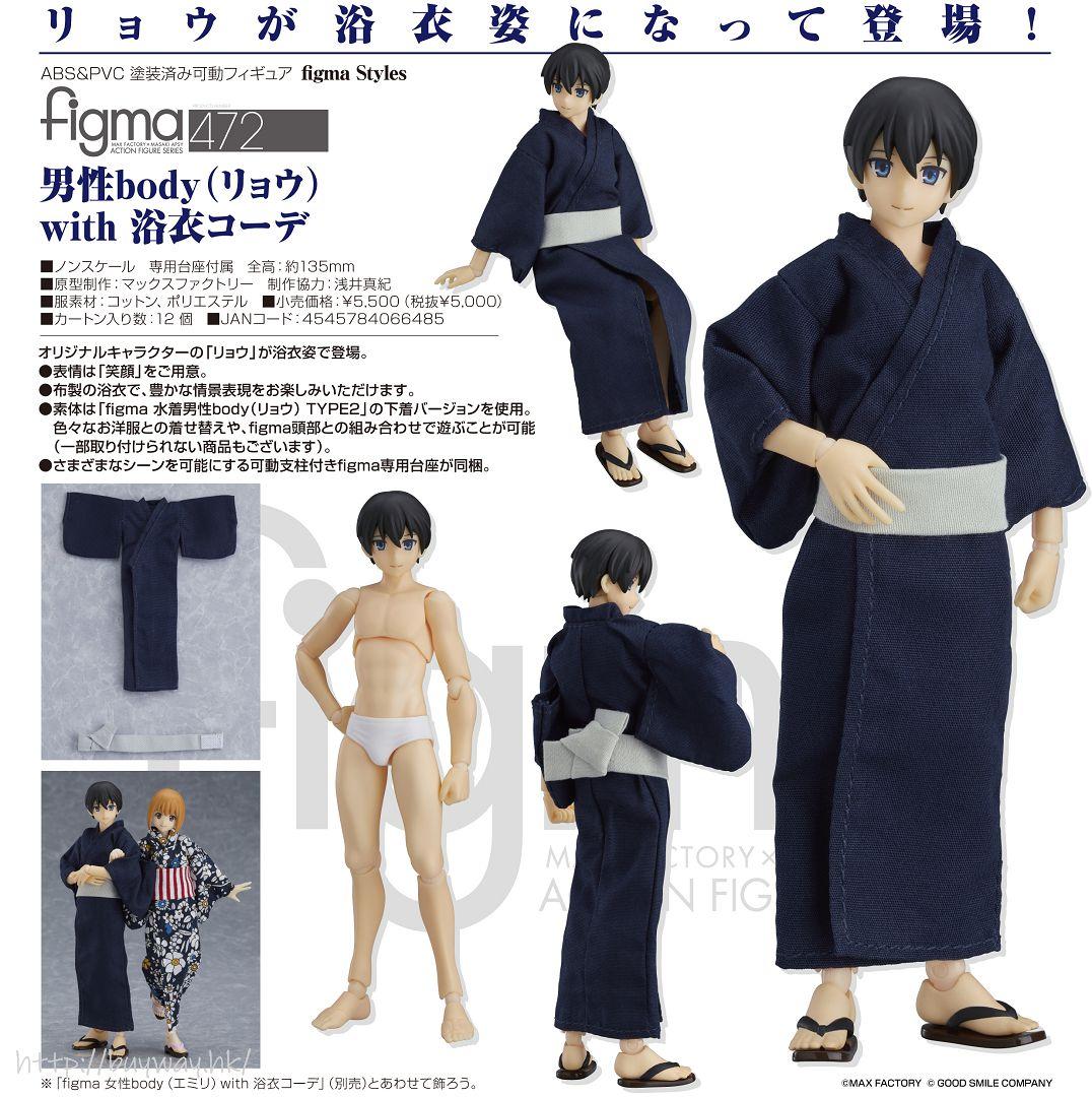 未分類 figma 男性浴衣 + Body (Ryo) figma Male Body (Ryo) with Yukata Outfit