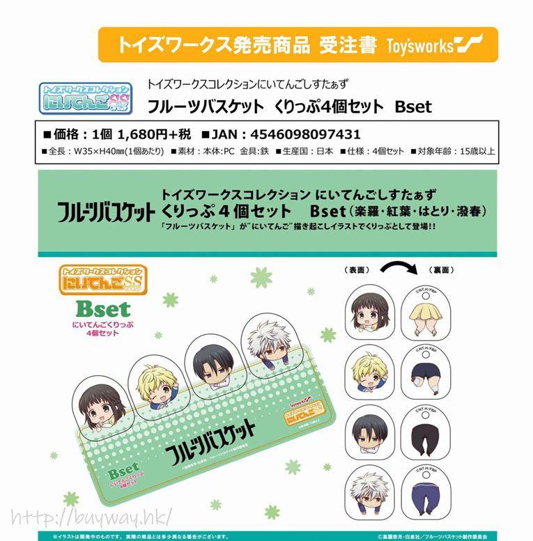 生肖奇緣 「草摩樂羅 + 草摩紅葉 + 草摩羽鳥 + 草摩潑春」可愛夾仔掛飾 (1 套 4 款) Toy's Works Collection 2.5 Sisters Clip 4 Set B Set (Kagura, Momiji, Hatori, Hatsuharu)【Fruits Basket】