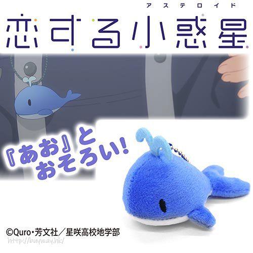 "戀愛小行星 「真中藍」鯨魚 公仔掛飾 ""Ao Manaka"" Whale Plush Mascot【Asteroid in Love】"