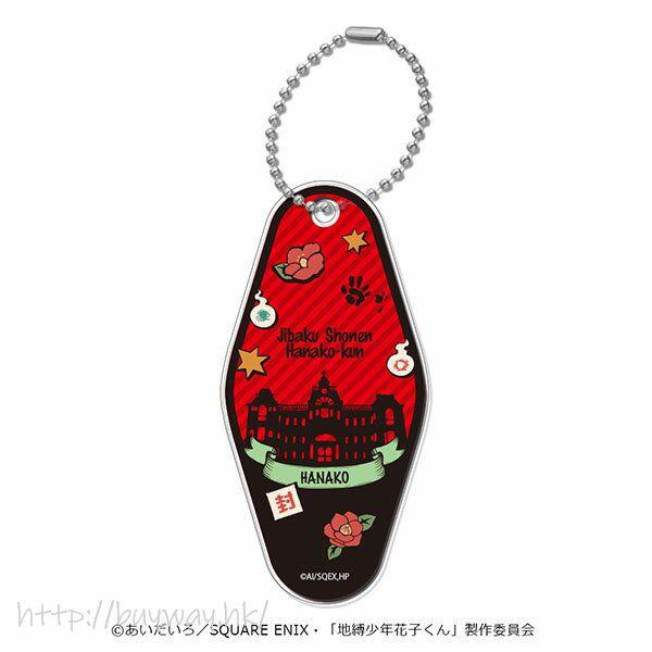 地縛少年花子君 「花子君」汽車旅館匙扣 Motel Keychain 01 Hanako-kun【Toilet-Bound Hanako-kun】